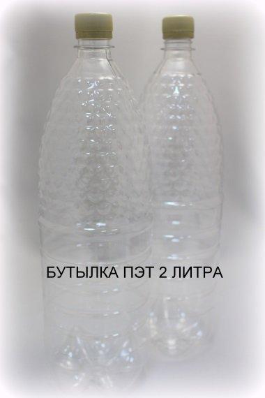 091025.1БУТЫЛКА 2ЛИТРА