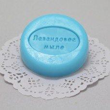Силиконовый штамп Лавандовое мыло 115031