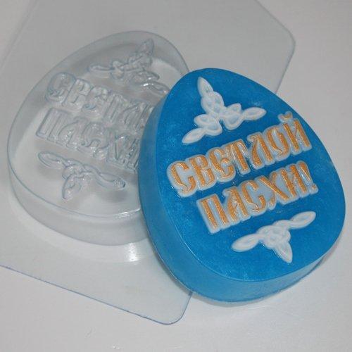 Пластиковая форма Яйцо/Светлой Пасхи