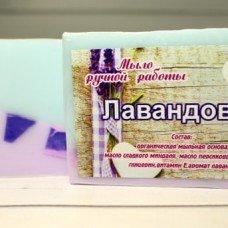 Мыло ручной работы «Лавандовое»