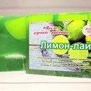 Мыло ручной работы «Лимон Лайм»
