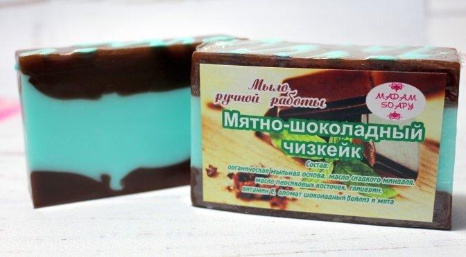 Мыло ручной работы «Мятно Шоколадный Чизкейк»
