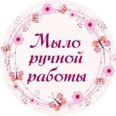 Наклейка Бабочки_Мыло ручной работы