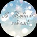 Наклейка С новым годом строго