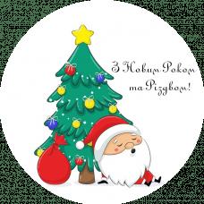 Наклейка Дід Мороз під ялинкою