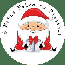 Наклейка Дід Мороз З Новим роком та Різдвом